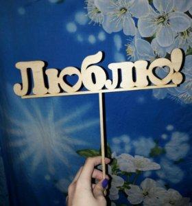 Табличка для фото, можно на свадьбу