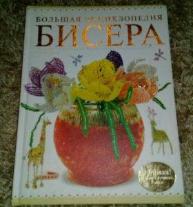 Большая энцеклопедия бисера