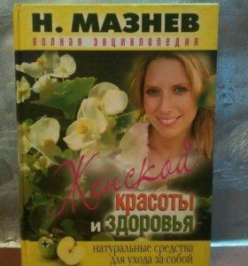 Полная энциклопедия женской красоты и здоровья