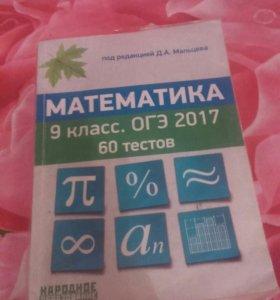 Математика ОГЭ 9 класс