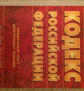 Налоговый кодекс РФ (2007 год)