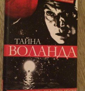 """Книга """"Тайна Воланда"""""""