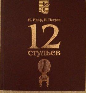 """Книга """"12 стульев"""""""