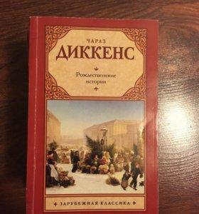Книга Рождественские истории Чарльз Диккенс