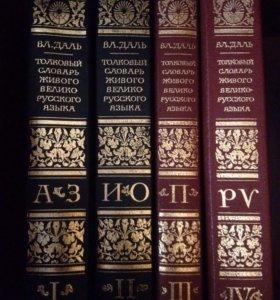 Толковый словарь ,В.Даль