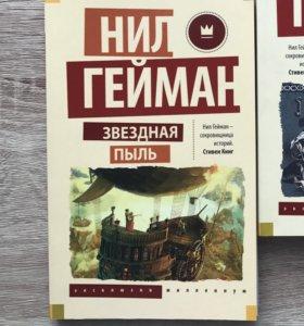 """Нил Гейман """"Звездная пыль"""""""