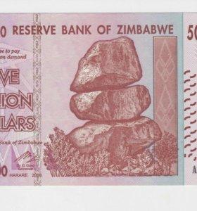 Зимбабве 5миллиардов