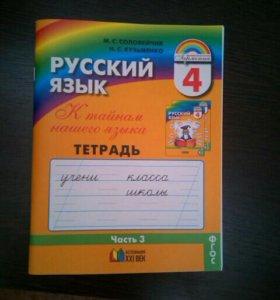 Русский язык тетрадь Гармония