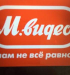 Скидка в МВидео 500-1000 рублей.