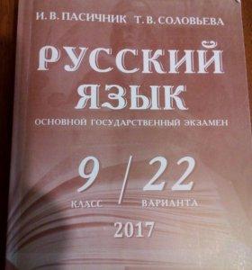 Книга по подготовке к ОГЭ