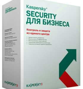 Kaspersky Endpoint Security для бизнеса - Станд