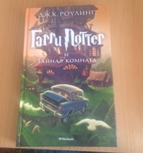 Гарри Поттер 2 части
