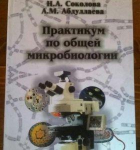 Учебник по микробиологии