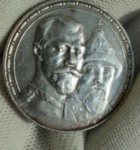 1 рубль 1913г 300 лет Династии Романовых
