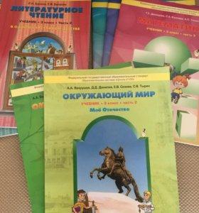 Учебники за 3 класс по программе Школа 2100.