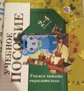 """Рабочая тетрадь """" учимся читать выразительно"""" 2-4"""