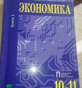 Учебник по экономике 11класс