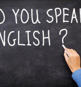 Репетирор английского языка
