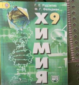 Учебник Химии