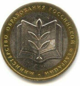10 руб. 2002г. Министерство образования.