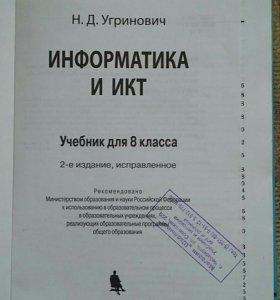 Учебники 8 кл