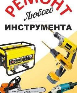 Ремонт бензотехники и электроинструмента