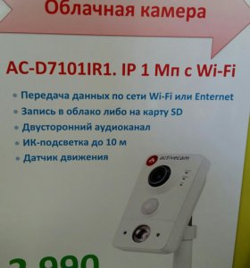 Облачная wi fi камера видеонаблюдения