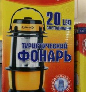 Фонарь 20 LED