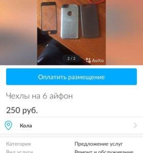 Айфон 6 чехлы