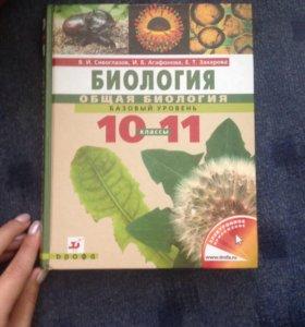 Учебник по биологии 10-11 классы