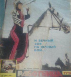 "Журналы ""Здоровье"""