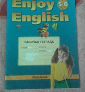 Рабочаяя тетрадь по английскому языку за 5-6 класс