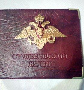 Обложка для студенческого, паспорта