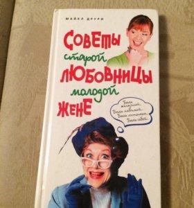 """И.Друри """"Советы старой любовницы молодой жене"""""""