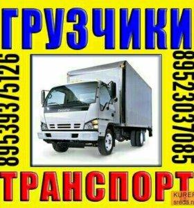 Услуги грузового транспорта и грузчиков