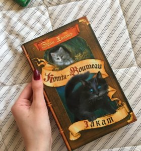 Коты-воители. Медисон Финн. Книги