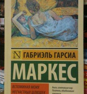 Книга Г.Маркес