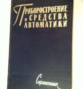 Справочник по приборостроению и автоматике