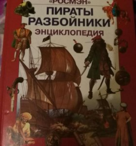 """Энциклопедия """"Пираты и разбойники"""""""