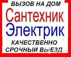 Электрик сантехник.