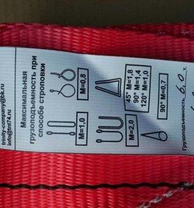 Строп текстильный петлевой ленточный