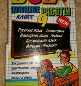 Книга решебник Все домашние работы 9 класс