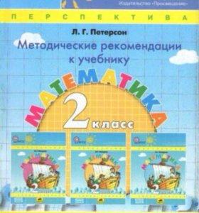 Методичка, Математика Петерсон