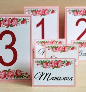Номера на стол и банкетные карточки