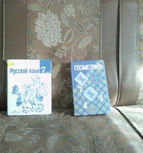 Учебники класс 7,класс русский язык..