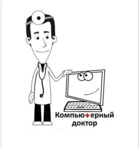 Компьютерная помощь на дому и офисе