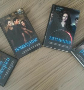 Коллекционное издание вампирской саги. 4 книги