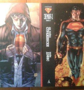 Комикс Супермен: Земля-1. Книги 1 и 2