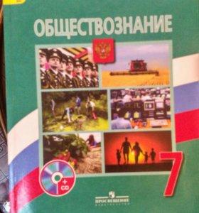 Учебник обществознание 7 класс.