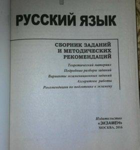 Русский язык ЕГЭ Егораева Г.Т.